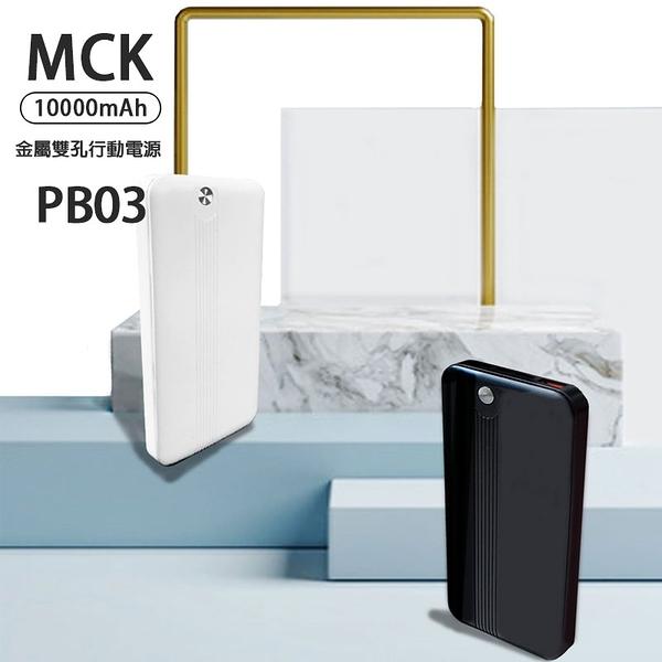 MCK-PB03 雙孔PD快充行動電源10000豪安 PD+QC快充 雙孔+Type-C輸出 台灣製造 NCC認證