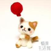 羊毛氈戳戳樂成人打發時間手工DIY制作氣球小貓【極簡生活】