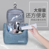 旅行洗漱袋防水化妝包男女出差必備便攜收納袋套裝大容量旅游用品TA3080【極致男人】