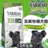 *WANG*歐瑞YARRAH《全素有機犬糧》10kg 狗飼料【YA-7167】