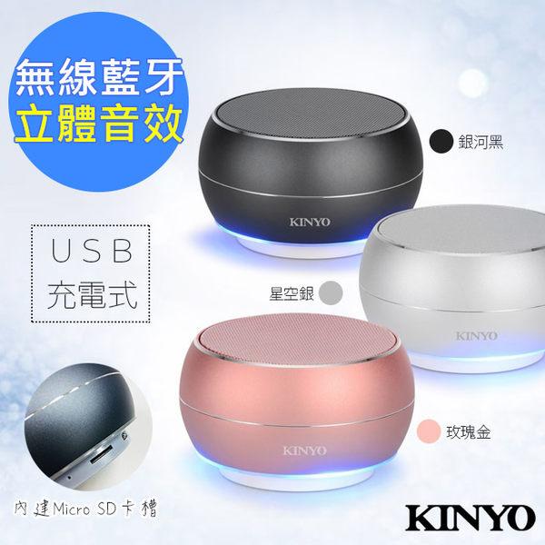 免運【KINYO】立體聲無線藍牙喇叭(BTS-698)可讀卡