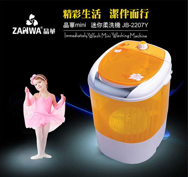 ^聖家^ZANWA晶華 金貝貝2.5kg單槽迷你柔洗機/洗滌機 JB-2207Y【全館刷卡分期+免運費】