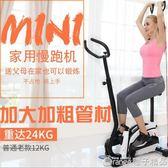 踏步機家用靜音機健身器材多功能踩踏運動腳踏機橢圓機QM   橙子精品