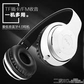 頭戴式耳機 Sound Intone BT-09無線藍芽耳機頭戴式 手機音樂帶麥重低音耳麥  DF  二度3C