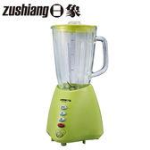 【日象】沁捷碎冰果汁機(1.8L玻璃杯) ZOB-9520