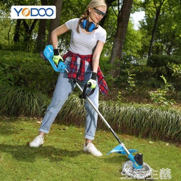 鋰電割草機 優動電動割草機小型家用除草機充電式果園手持鋰電草坪修剪打草機 MKS生活主義