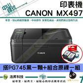 CANON MX497+PG-745原盒黑X1+原裸(黑彩)一組 雲端無線多功能傳真複合機+送一包DA 70g