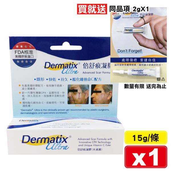 倍舒痕凝膠 Dermatix Ultra 15g/條 (美國原裝進口) 專品藥局 【2003728】