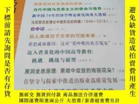 二手書博民逛書店罕見新華文摘2019.22Y229463