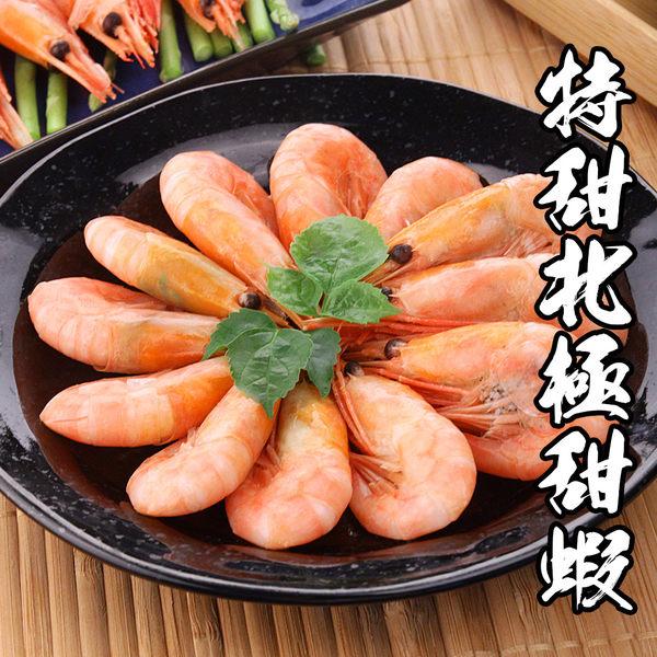 爆膏特甜北極甜蝦*1包組(250g±10%/包)(約20-25隻/包)