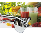 【不鏽鋼果汁壓汁機】(大) 水果 榨汁機...