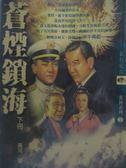 【書寶二手書T1/一般小說_MCP】蒼煙鎖海(下冊)_黃河