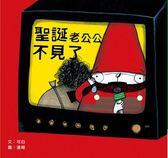 (二手書)聖誕老公公不見了