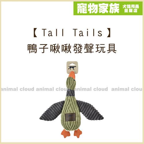 寵物家族- 【Tall Tails】鴨子啾啾發聲玩具(訓練/互動玩具)