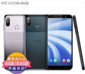 【拆封品】宏達電HTC U12 life 4G/64G八核心6吋雙卡機 / 雙主鏡美拍智慧手機