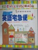 【書寶二手書T2/字典_YDF】ABC英語宅急便_兒童美語研究小組