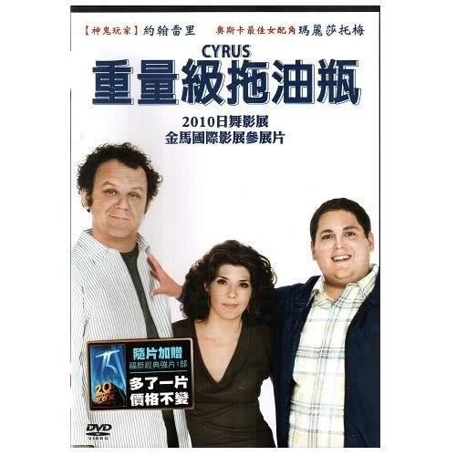 重量級拖油瓶 DVD  (購潮8)