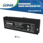 LONG 廣隆光電 WP1223A NP 12V 2.3Ah 攝影機電池 醫療器材電池 照相機電池 LC-TA122