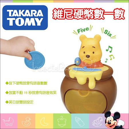 ✿蟲寶寶✿【日本TAKARA TOMY】Disney Baby 小熊維尼硬幣數一數 日/英文發音