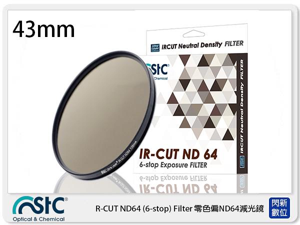 送USB 小米風扇 STC IR-CUT 6-stop ND64 Filter 零色偏 減光鏡 43mm (43,公司貨)