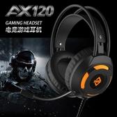 Miss外設黑爵AX120游戲電腦耳機頭戴式靈敏降噪3.5mm有線耳機