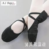 芭蕾舞蹈鞋 軟底帆布練功女成人形體鞋體操鞋跳舞貓爪鞋 BT1708『寶貝兒童裝』