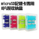 【加】8片裝microSD卡收納盒 一個 顏色隨機出貨