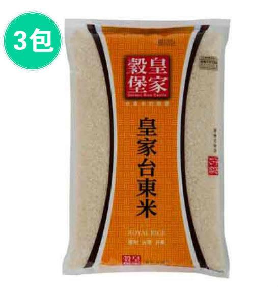 代購 皇家穀堡 皇家台東米 3kg 3包 米飯 食用米 限宅配