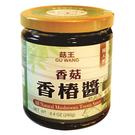 【菇王】純天然香菇香椿醬 (240g/罐)