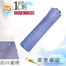 雨傘 陽傘 ☆萊登傘☆ 108克超輕傘 抗UV 易攜 超輕三折傘 碳纖維 日式傘型  Leighton (菱形點粉紫)