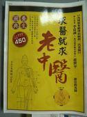 【書寶二手書T9/養生_PFM】求醫就求老中醫_陳映山