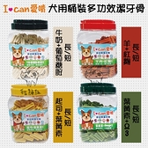 I CAN愛啃〔犬用桶裝多功效潔牙骨,4種口味,700g,台灣製〕