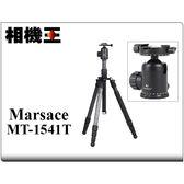 ★相機王★瑪瑟士Marsace MT-1541T〔全景雲台版〕碳纖維 三腳架套組