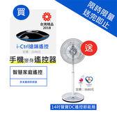 【送聲寶DC扇】AIFA i-Ctrl艾控 WiFi智能家電遠端遙控器 - 25週年慶限量活動