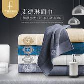 五星級酒店毛巾純棉家用成人柔軟面巾加大加厚超強吸水洗臉毛巾艾維朵