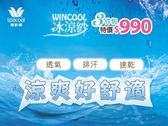 華歌爾-冰涼紗WINCOOL系列M-LL超值三角褲包(三件組)(未購滿1000恕無法出貨)