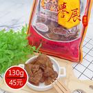 【譽展蜜餞】黃日香滷味豆干 130g/45元