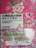 【書寶二手書T1/設計_MRB】台灣的設計寶庫:傳統花布圖樣150_吳清桂