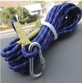 登山繩攀巖繩救生繩裝備繩子繩索安全繩保險繩高空作業繩 運動部落