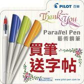 PILOT  Parallel pen P-FP-120R 藝術鋼筆