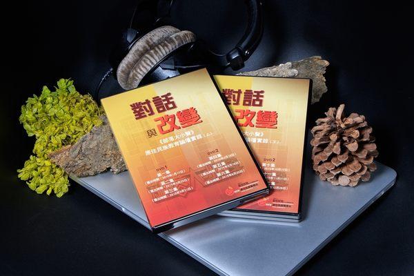 對話與改變《部落大小聲》原住民族教育論壇實錄(上、下冊:平裝)【附4片DVD】
