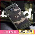 三星 Grand Prime 手機殼 G530Y 大奇機 創意迷彩 硅膠套 防摔 保護套 外殼 防滑 防震 軍風│麥麥3C
