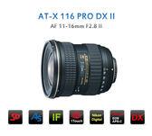 現貨【24期零利率+免運】Tokina AT-X 116 PRO DX II AF 11-16mm F2.8 II 二代 鏡頭 公司貨 for canon nikon