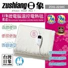日象 暖馨微電腦溫控電熱毯 ZOG-22...