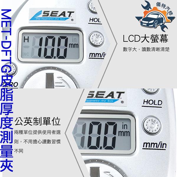 《儀特汽修》身體密度 皮脂鉗 皮脂測量 脂肪卡尺 MET-DFTG