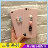 立體卡通殼 三星 A8 A8+ 2018 手機殼 牛奶瓶 咖啡杯 粉色少女心 保護殼保護套 防摔軟殼