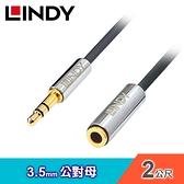 【LINDY 林帝】3.5MM 公對母 立體音源延長線(2M)