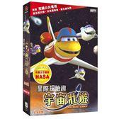 星際探險趣-宇宙壯遊 DVD(Space Racers REAL ROCKET SCIENCEI!) 附太陽系海報