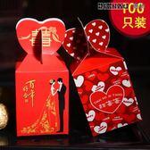 結婚用品婚慶喜糖盒子婚禮道具