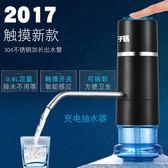 電動桶裝水抽水器自動加水器家用飲水機水龍頭壓水器觸摸開關  遇見生活